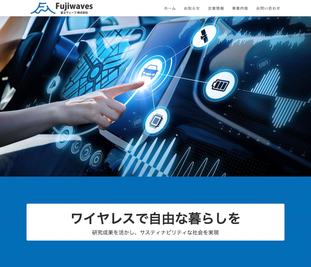 富士ウェーブホームページ画像